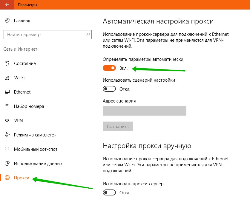 Прокси сервер Windows 10 настройка