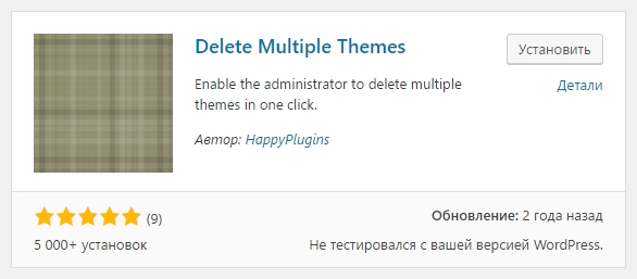 Delete Multiple Themes