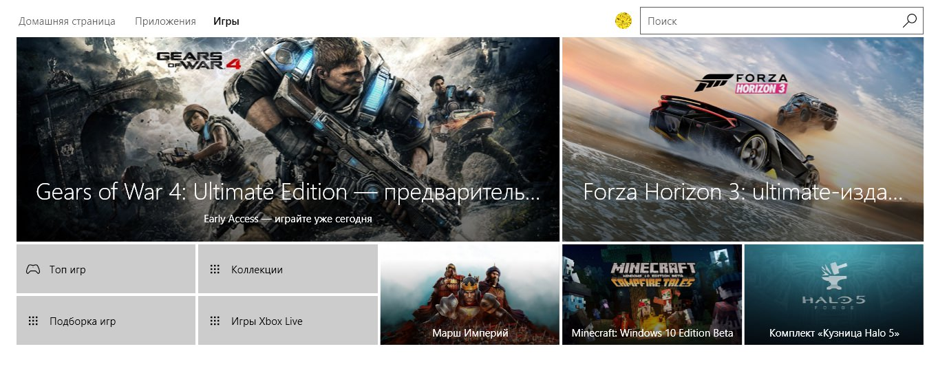 игры Windows 10
