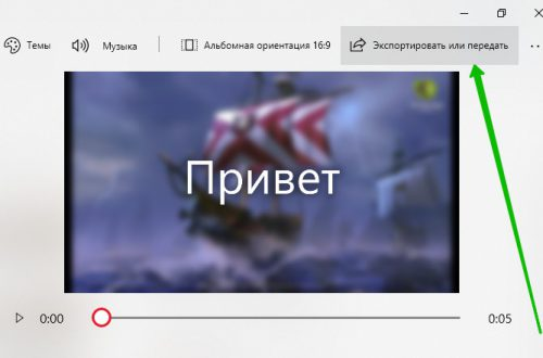 Программа редактор монтаж видео Windows 10