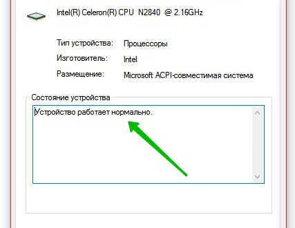 Процессор Intel Celeron CPU N2840 устройство Windows 10