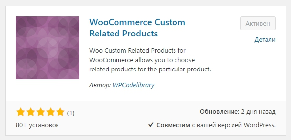 Woo Custom Related Products