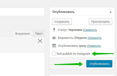 Автопостинг инстаграм раскрутка плагин WordPress