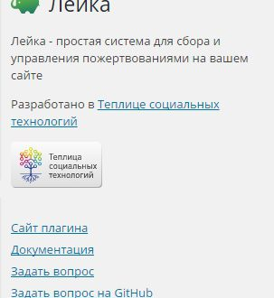 WordPress плагин для сбора пожертвований краудфандинга и фандрайзинга