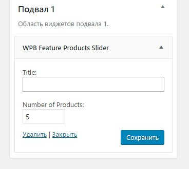 WooCommerce Product Slider слайдер для интернет-магазина