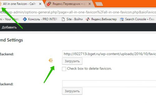 Загрузить favicon сайт WordPress плагин