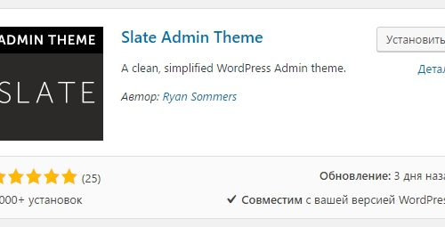 Стильная тема для админ-панели WordPress