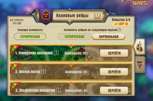 Juggernaut Wars: версия 4.0 «Путь наверх»