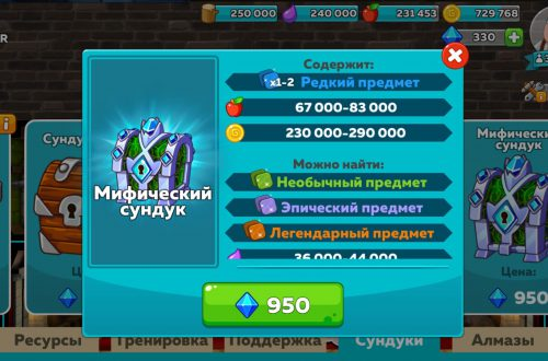 Сундуки в Hustle Castle: Fantasy Kingdom