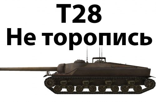 World of Tanks — гайд по Т28