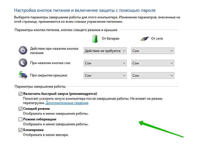 не доступны параметры Windows 10