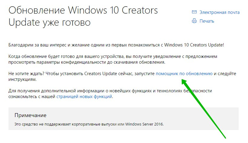 Обновление Windows 10 Creators Update уже готово