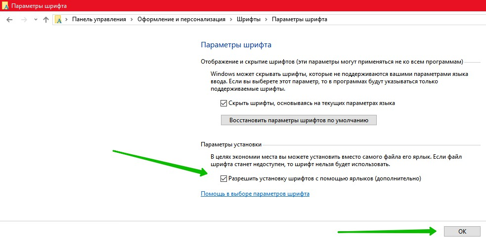 параметры шрифта Windows 10