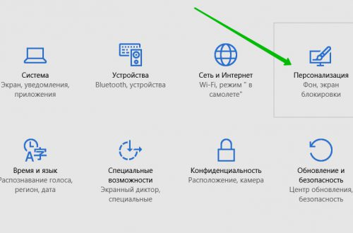 Настройка Пуск Windows 10 персонализация