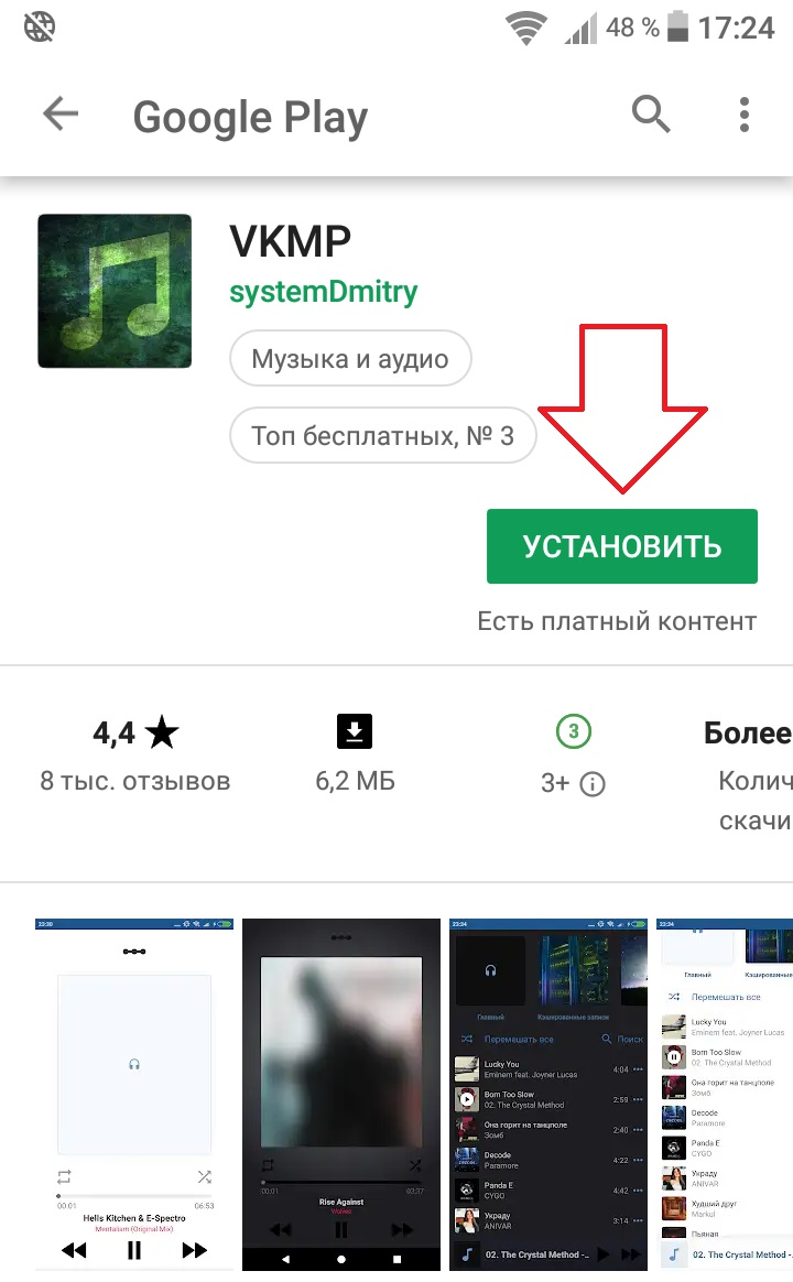VK Music android player