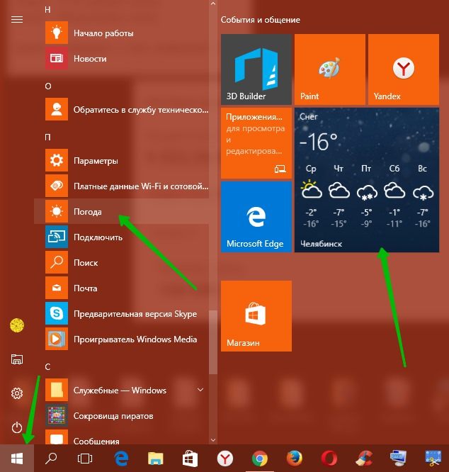 Погода Windows 10