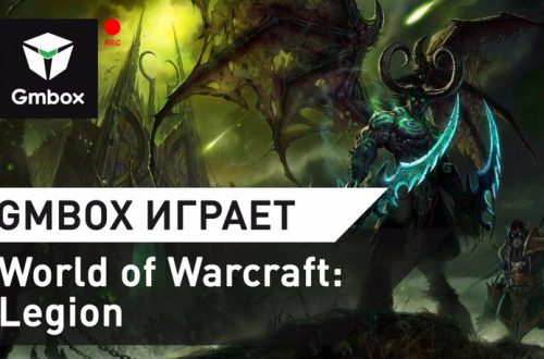 Gmbox играет в World of Warcraft