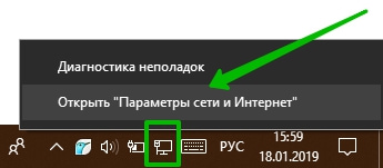 параметры сети интернет windows