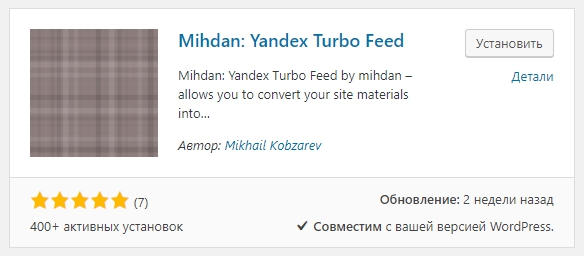 Mihdan: Yandex Turbo Feed плагин