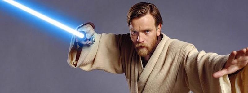 Сериал «Звездные войны» про Оби-Вана Кеноби не отменен
