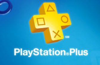 Раздача бесплатных игр PS Plus изменится в июне?