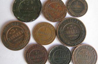 Можно ли продать старые монеты
