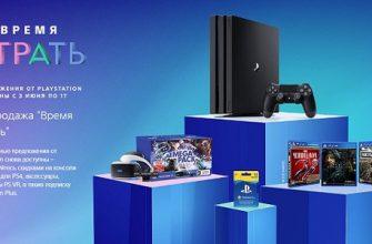 Подписку PS Plus можно купить с большой скидкой