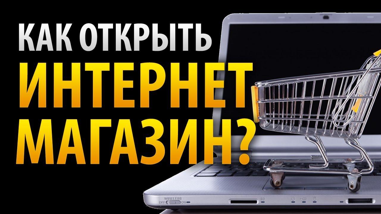 Как открыть интернет-магазин - с чего начать