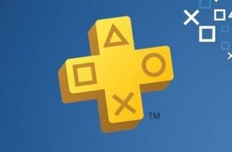 PS Plus доступен бесплатно на PS4