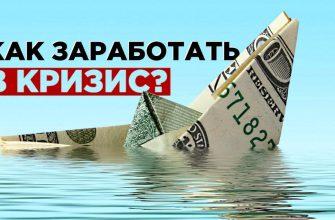 Как заработать на ставках во времена кризиса?