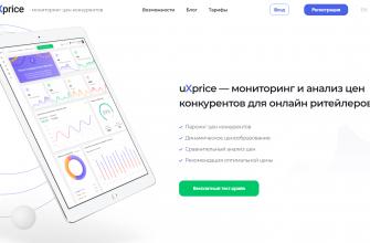 Лучшее решение для предпринимателей - uXprice