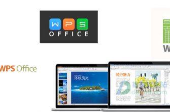 WPS Office 2016: бесплатный офисный пакет