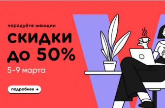 Как выгодно выбрать подарки к 8 марта на Маркете и в других интернет-магазинах со скидкой 50%