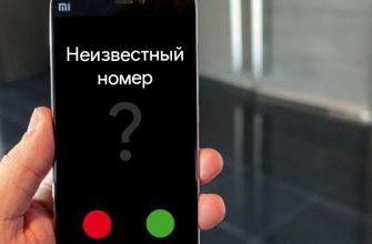 Короткие звонки с неизвестных номеров: кто их совершает и всем их опасность